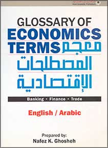 Glossary of Economics Terms English-Arabic - Dictionary - Glossary - Specialty - Economics - Arabic Islamic Shopping Store