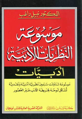 Encyclopedia of Literary Theories - Arabic Encyclopedia - Literary Studies - Arabic Islamic Shopping Store