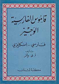 Concise Dictionary of the Persian Language (1876) Farsi-English - Farsi-English Dictionary - Arabic Islamic Shopping Store