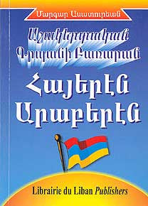 Armenian-Arabic Dictionary (Pocket Size) - Dictionary - Dual Language Armenian-Arabic - Arabic Islamic Shopping Store