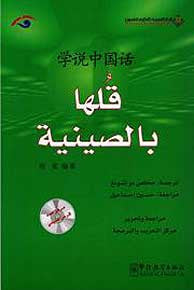 Speak Chinese (with CD) - Arabic to Chinese Language Studies - Arabic Islamic Shopping Store