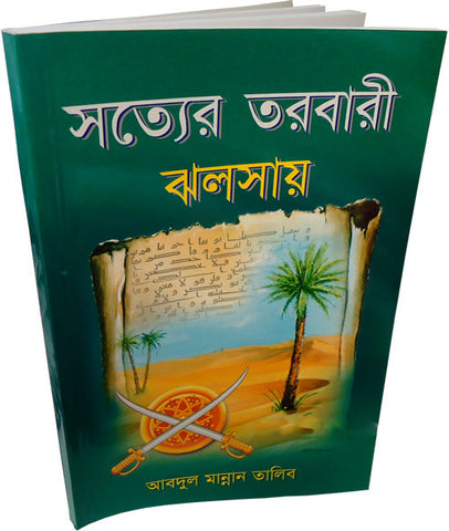 Bengali: Radiant Sword of Truth - Arabic Islamic Shopping Store
