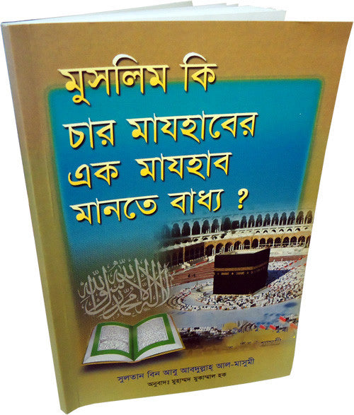 Bengali: Is it binding on a Muslim to follow one of the four Madhabs? - Arabic Islamic Shopping Store