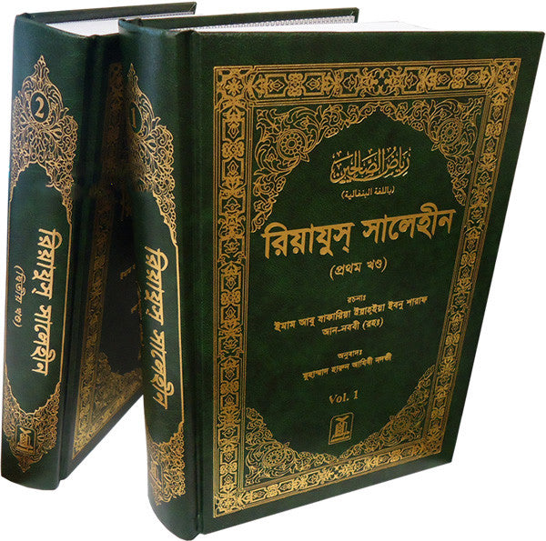Bengali: Riyadh-us-Saliheen (2 Vol. Set) - Arabic Islamic Shopping Store