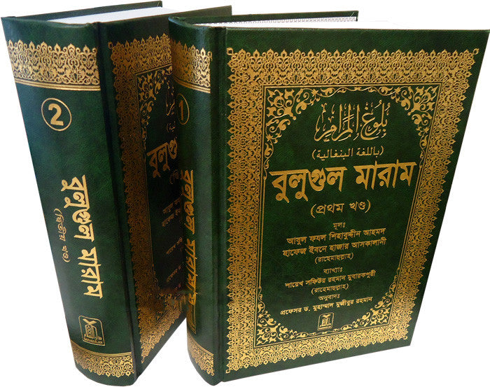 Bengali: Bulugh Al-Maram (2 Vol. Set) - Arabic Islamic Shopping Store
