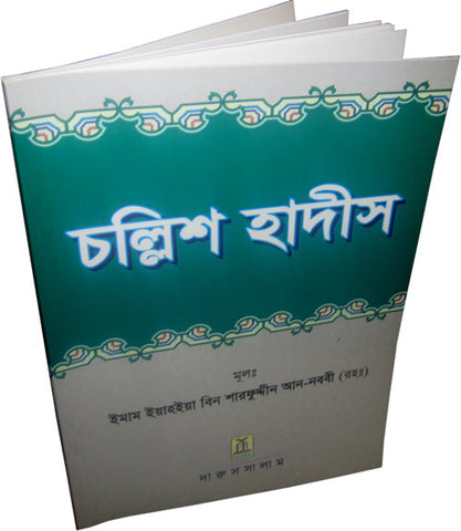 Bengali: Forty Hadith - Arabic Islamic Shopping Store