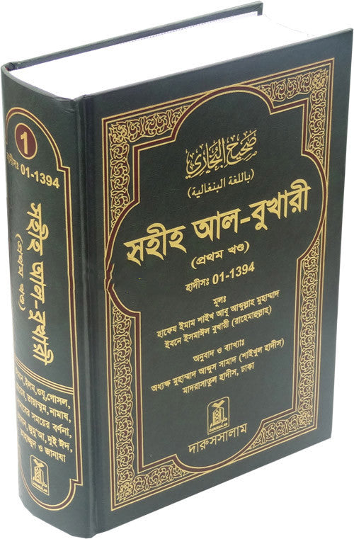 Bengali: Sahih Al-Bukhari - Vol. 1 - Arabic Islamic Shopping Store