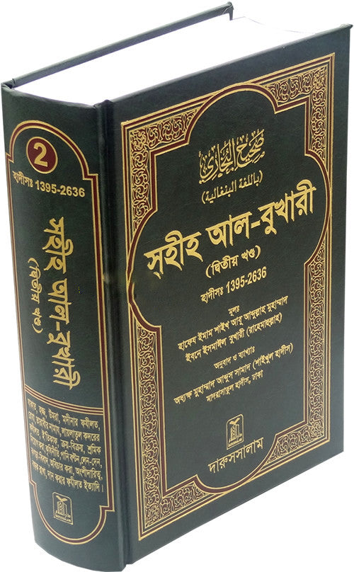 Bengali: Sahih Al-Bukhari - Vol. 2 - Arabic Islamic Shopping Store