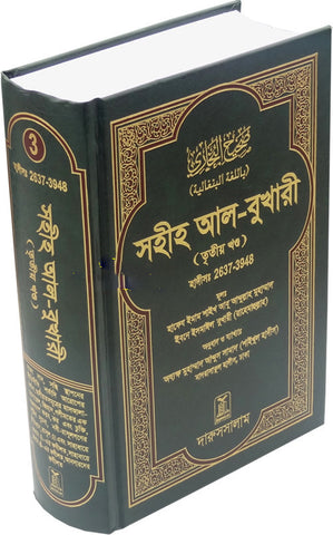 Bengali: Sahih Al-Bukhari - Vol. 3 - Arabic Islamic Shopping Store