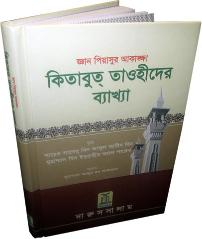 Bengali: Ghayatul-Murid Sharh Kitab At-Tauhid - Arabic Islamic Shopping Store
