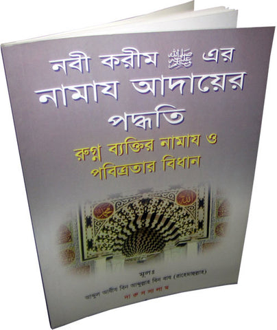 Bengali: How to Pray According to Prophet (S) - Arabic Islamic Shopping Store