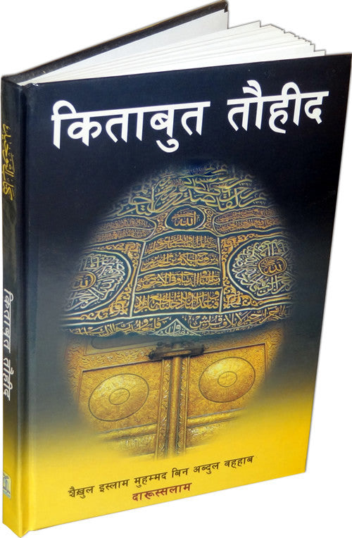 Hindi: Kitab At-Tauhid - Arabic Islamic Shopping Store