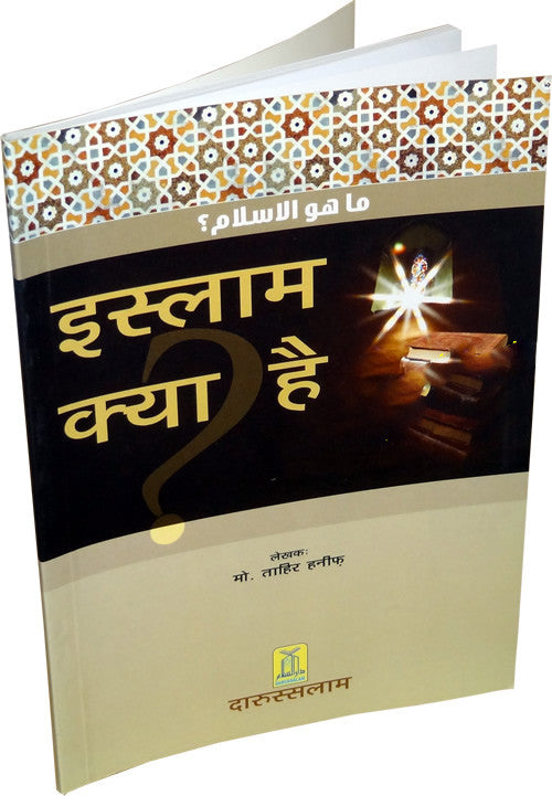 Hindi: What is Islam? - Arabic Islamic Shopping Store