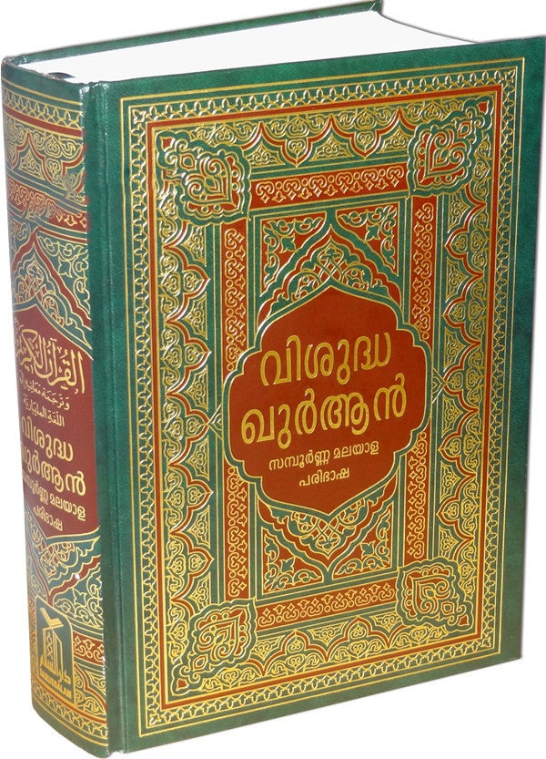 Malayalam: The Noble Quran - Arabic Islamic Shopping Store
