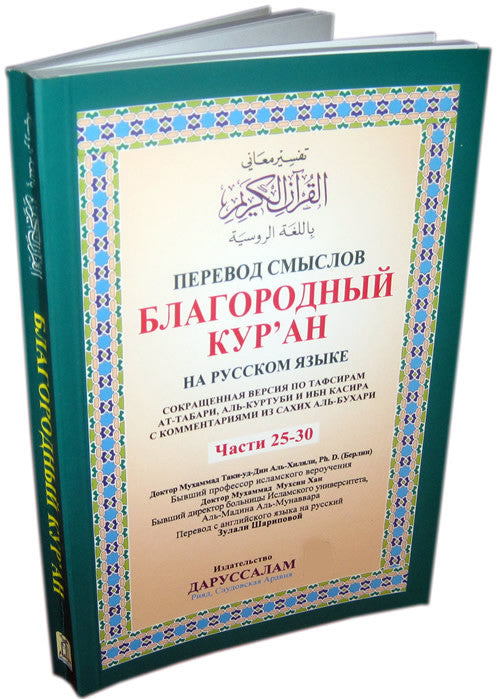 Russian: The Noble Quran (Parts 25-30) - Arabic Islamic Shopping Store