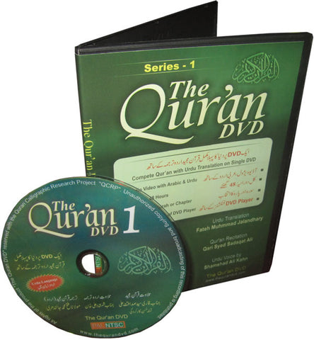 The Quran DVD #1 with Urdu Translation - Arabic Islamic Shopping Store