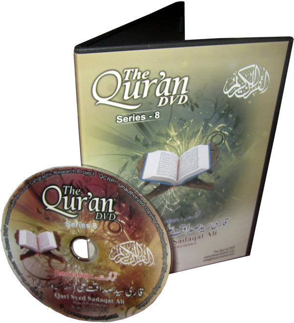 The Quran DVD #8 Qari Syed Sadaqat Ali - Arabic Islamic Shopping Store