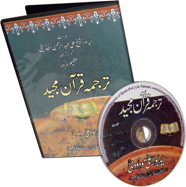Quran DVD #11 with Urdu Translation by Maududi - Arabic Islamic Shopping Store