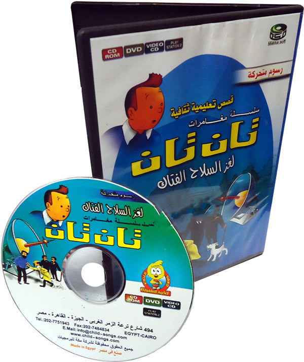Arabic: Tantan (Video CD) - Arabic Islamic Shopping Store
