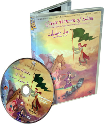 Great Women of Islam (DVD) - Arabic Islamic Shopping Store
