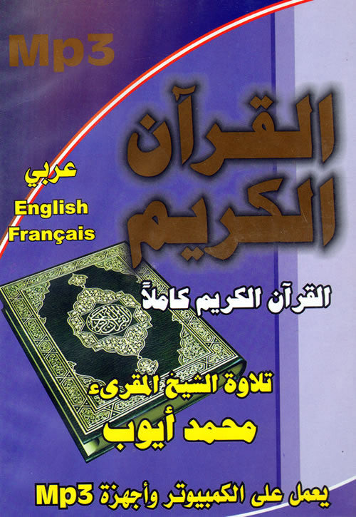Mohammad Ayoub (Mp3 CD) - Arabic Islamic Shopping Store