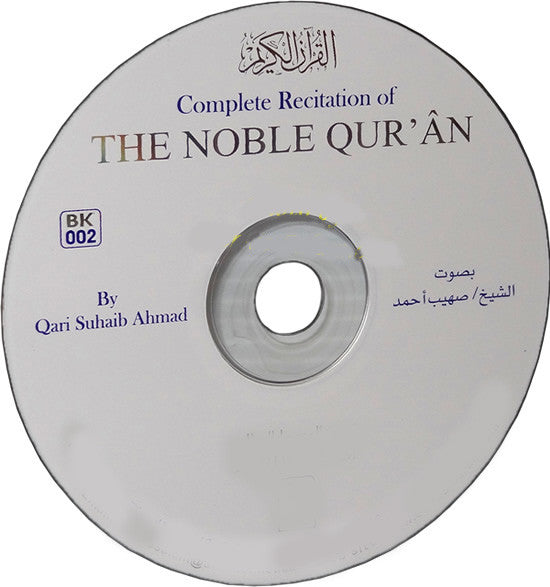 Qari Suhaib Ahmad (Mp3 CD) - Arabic Islamic Shopping Store