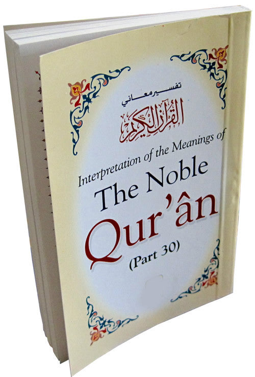Noble Quran Arabic / English - Part 30 (Pocket size PB) - Arabic Islamic Shopping Store