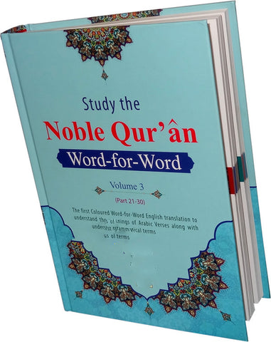 Noble Quran Word-for-Word (Full Color - Vol. #3) - Arabic Islamic Shopping Store