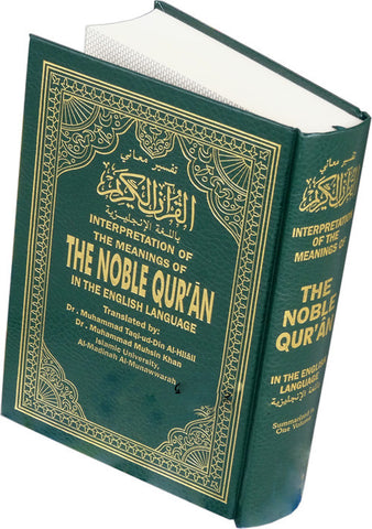 "Noble Quran Arabic / English (6x9"" Ivory) - Arabic Islamic Shopping Store"