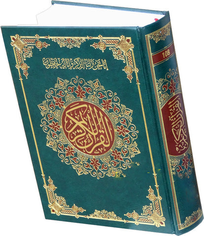 Quran 13-Line (Large HB #108) - Arabic Islamic Shopping Store