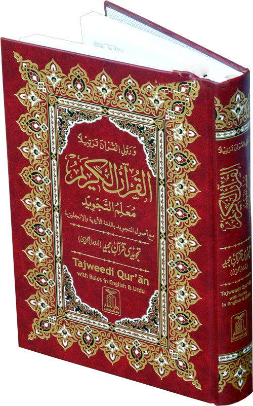 Tajweedi Quran with Rules in English & Urdu (15-Line) - Arabic Islamic Shopping Store