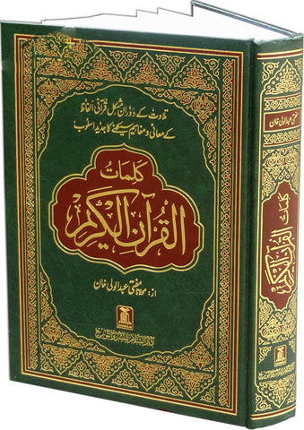 Quran with Kalimat (15-Line) - Arabic Islamic Shopping Store