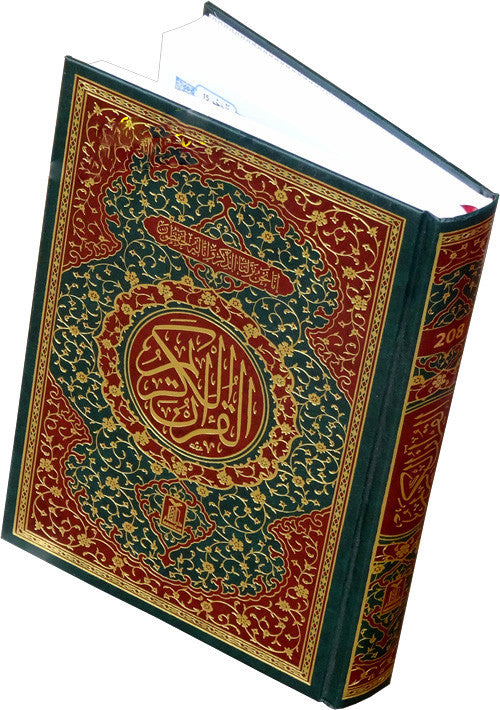 Quran 15-Line (Large HB #208) - Arabic Islamic Shopping Store