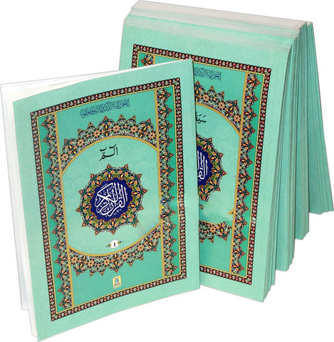 30 Separate Parts (13-Line Sipara Set #109) - Arabic Islamic Shopping Store