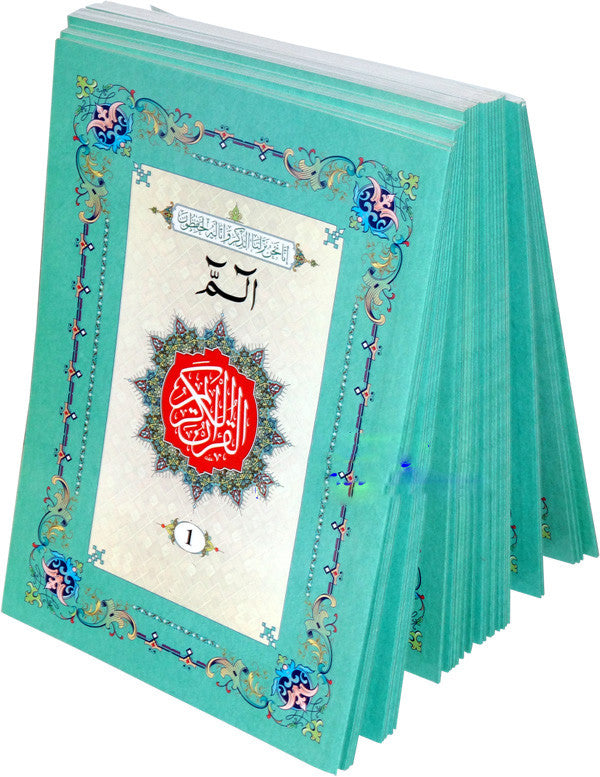 30 Separate Parts (16-Line Sipara Set #9) - Arabic Islamic Shopping Store
