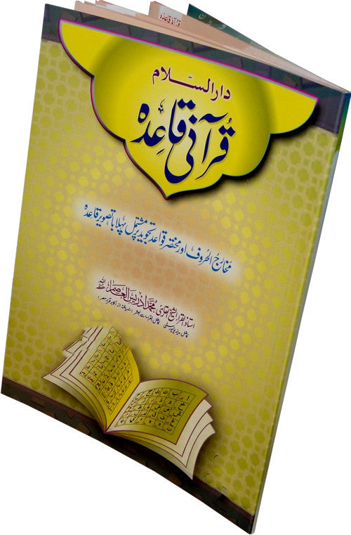 Qurani Qaedah with Urdu - Arabic Islamic Shopping Store