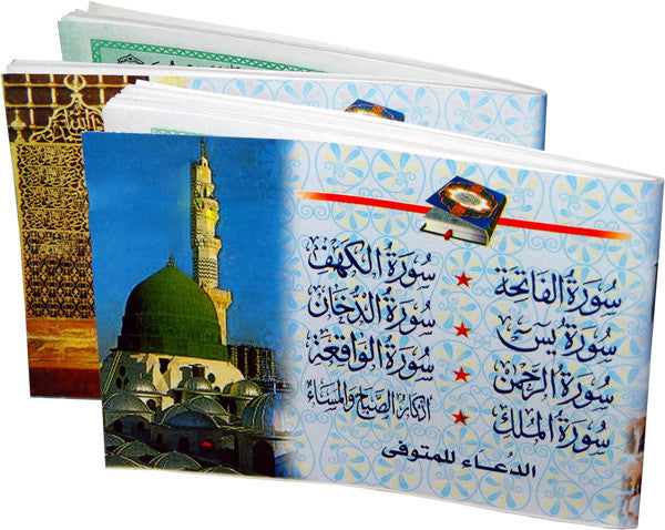 Selected Surahs & Dua (Pocketsize) - Arabic Islamic Shopping Store