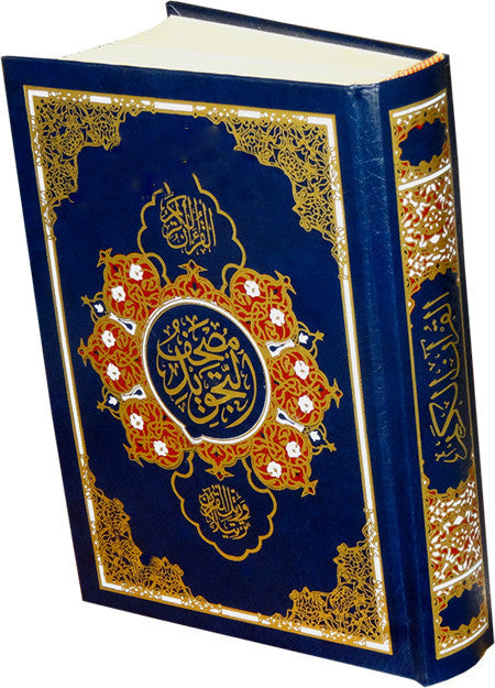 Tajweed Quran - Medium HB - Arabic Islamic Shopping Store