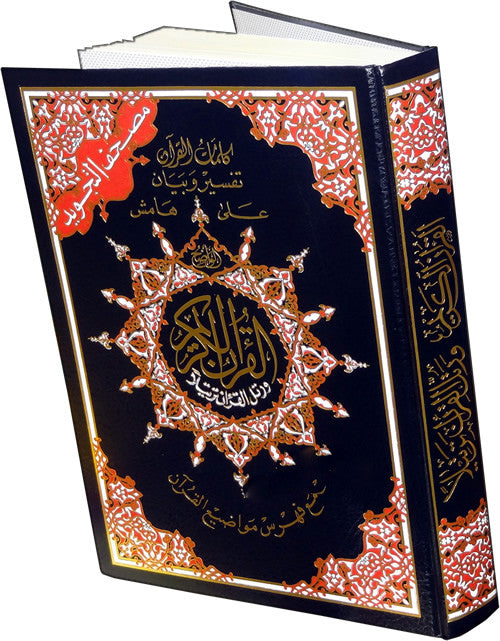 Tajweed Quran - XL Mosque Size - Arabic Islamic Shopping Store