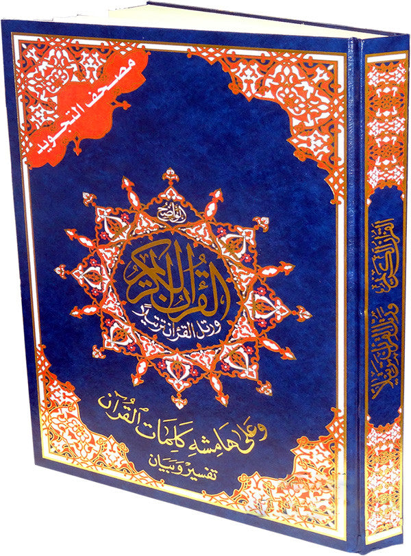 Tajweed Quran - XXL Double Mosque Size - Arabic Islamic Shopping Store