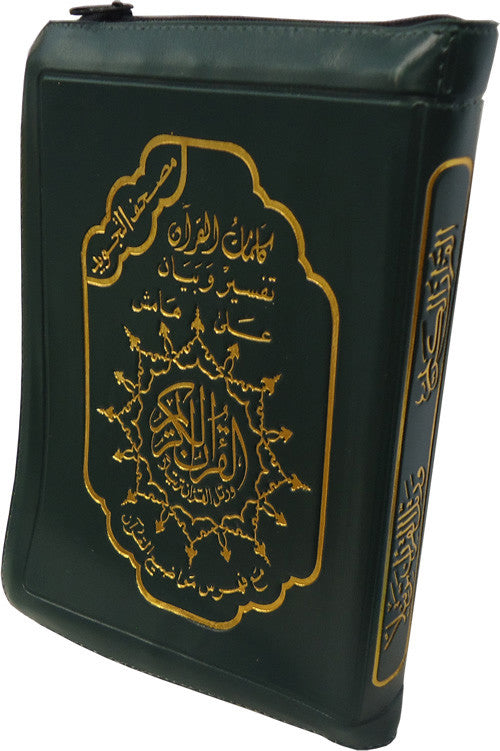 Tajweed Quran - Zippercase Standard Size - Arabic Islamic Shopping Store