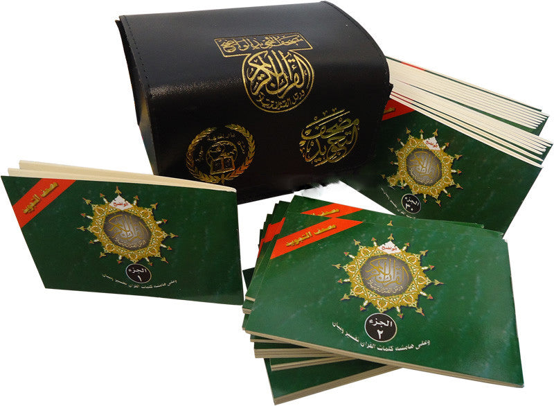 Mushaf Tajweed - 30 Separate Parts (Pocketsize Wide Format) - Arabic Islamic Shopping Store