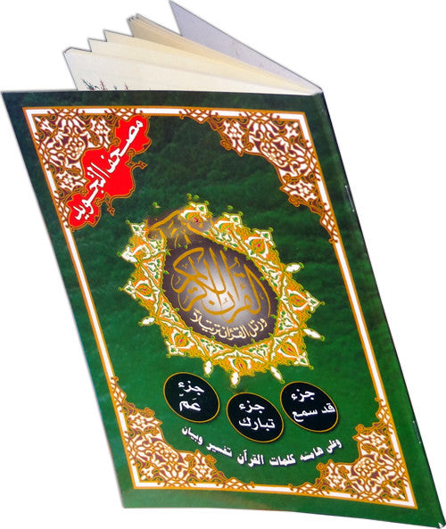 Tajweed Quran with Parts 28, 29 & 30 - Arabic Islamic Shopping Store