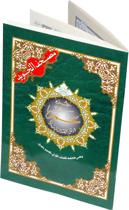 Tajweed Quran Part 30 Only - Arabic Script - Arabic Islamic Shopping Store