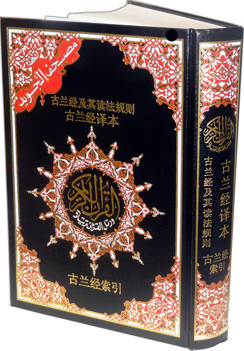 Chinese: Mushaf Tajweed with Translation - Arabic Islamic Shopping Store