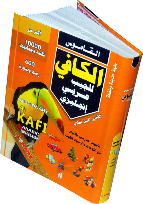 Al Kafi Pocket Dictionary (Arabic/English) - Arabic Islamic Shopping Store