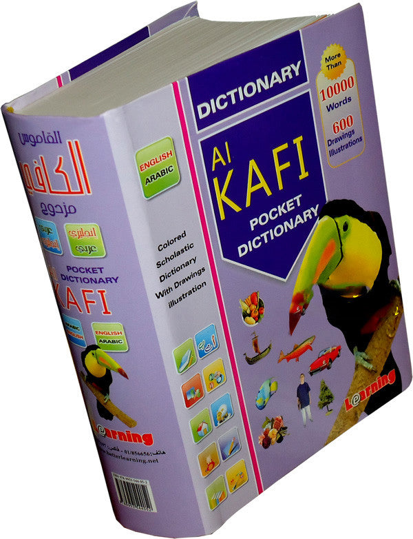 Al Kafi Pocket Dictionary (Double) - Arabic Islamic Shopping Store
