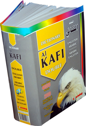 Al Kafi Dictionary (Double - Large Size) - Arabic Islamic Shopping Store