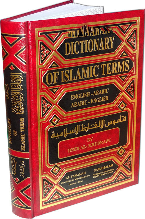 Dictionary of Islamic Terms - (Eng/Arb & Arb/Eng) - Arabic Islamic Shopping Store