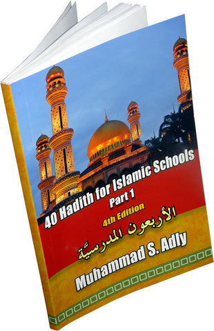 40 Hadith for Islamic Schools - Part 1 - Arabic Islamic Shopping Store